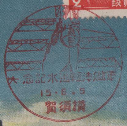 軍艦津軽進水記念