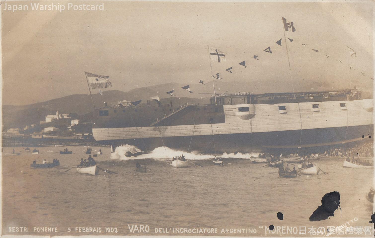 モレノ(ガリバルディ級装甲巡洋艦)