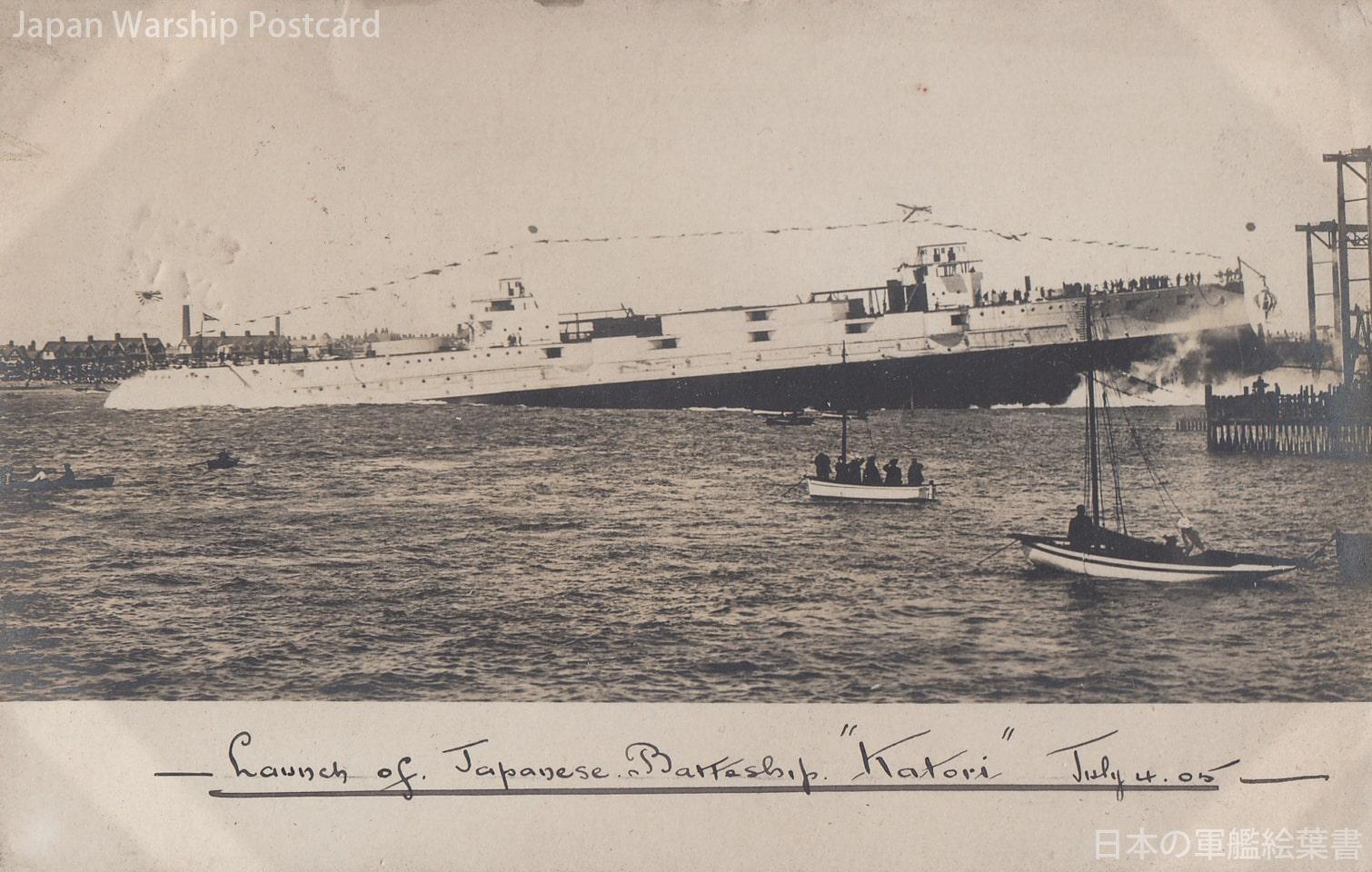 鹿島(香取型戦艦)