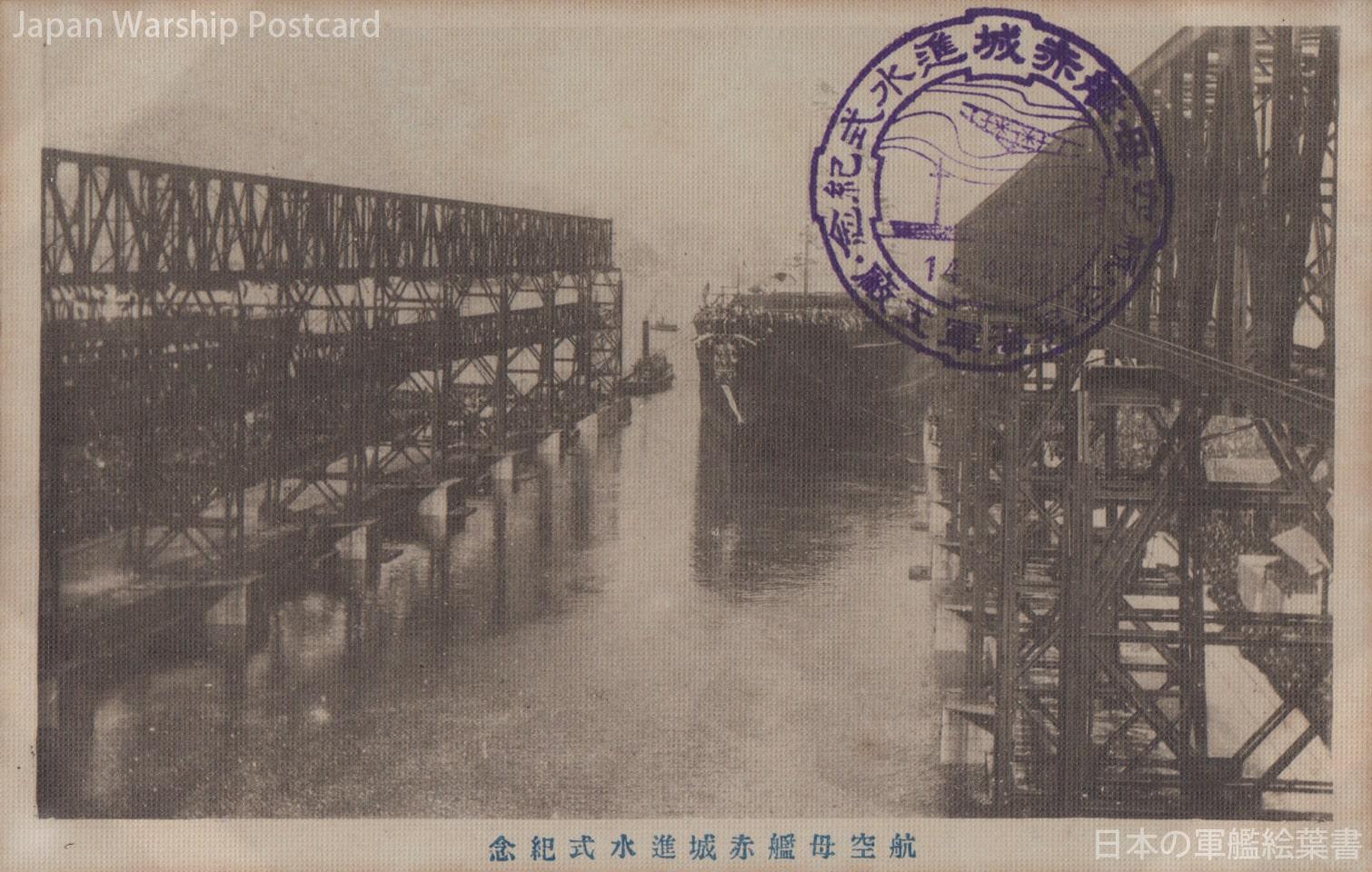 航空母艦赤城進水式記念