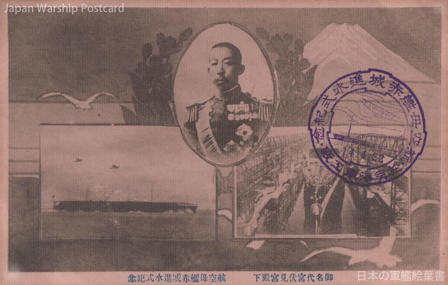 航空母艦赤城進水式記念 御名代宮伏見宮殿下
