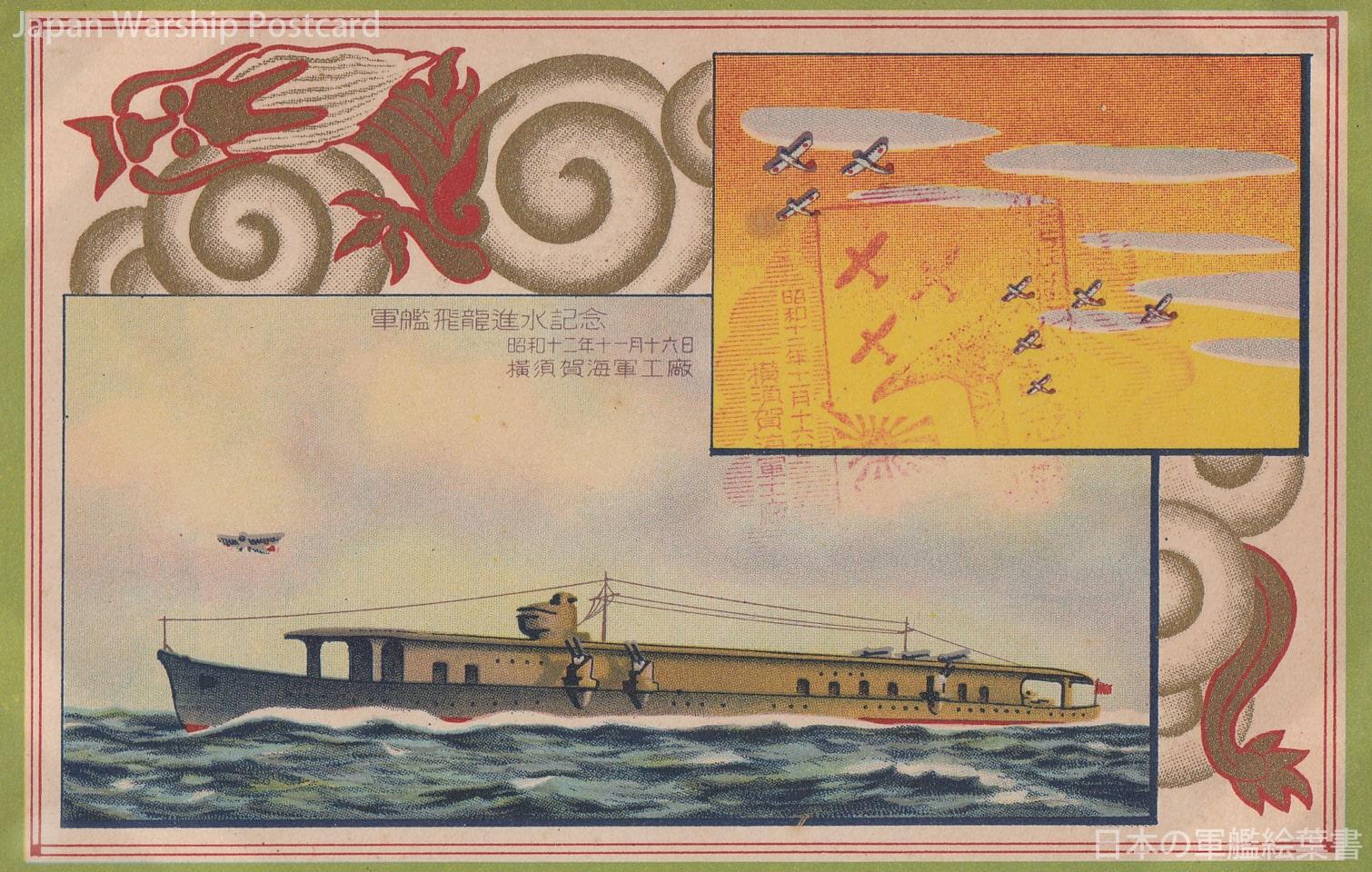 航空母艦「飛龍」