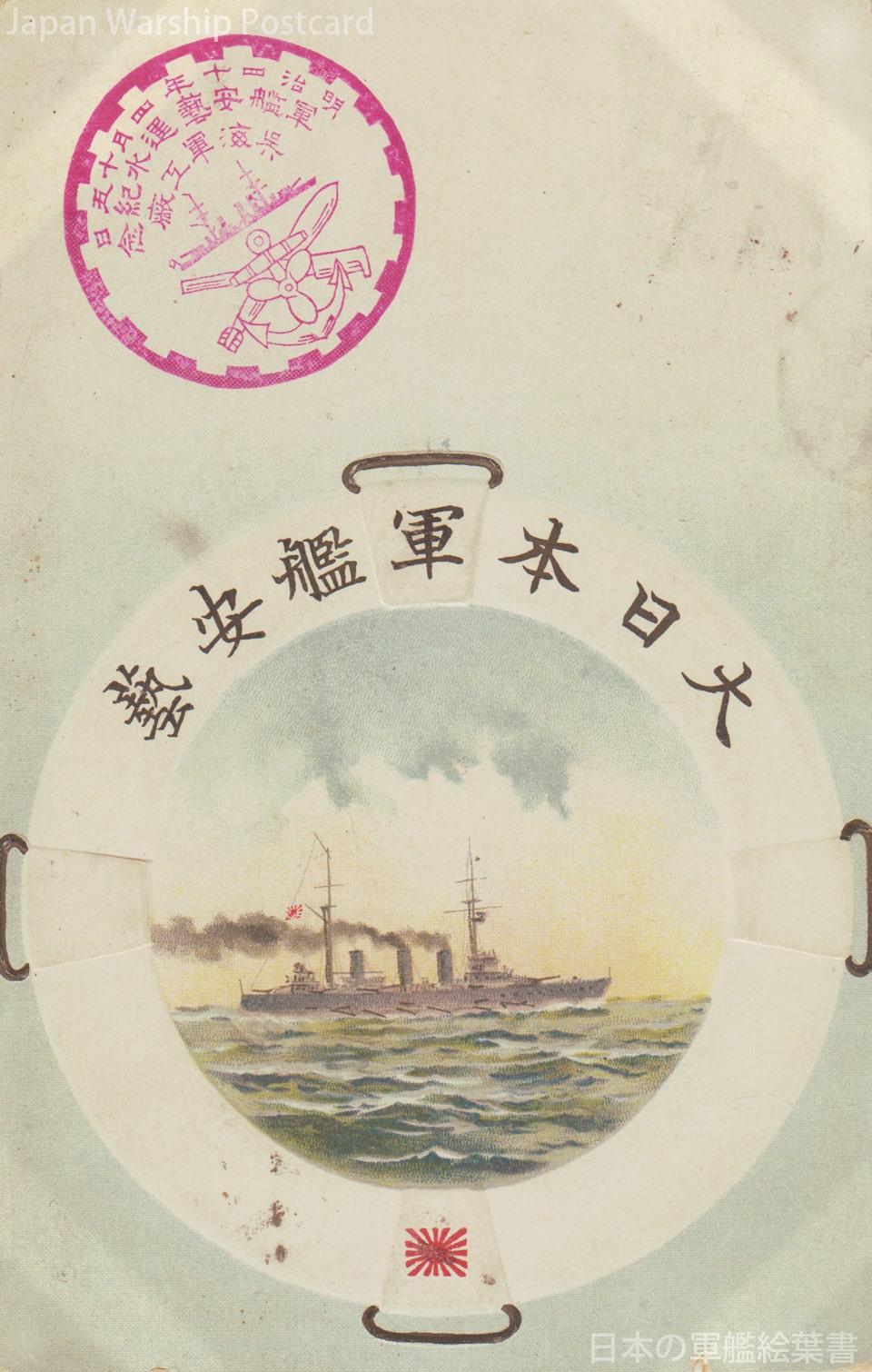 薩摩型戦艦「安芸」