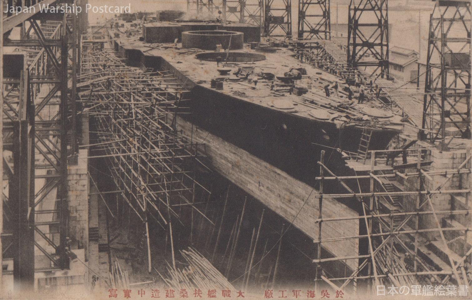 於呉海軍工廠 大戦艦扶桑建造中実写