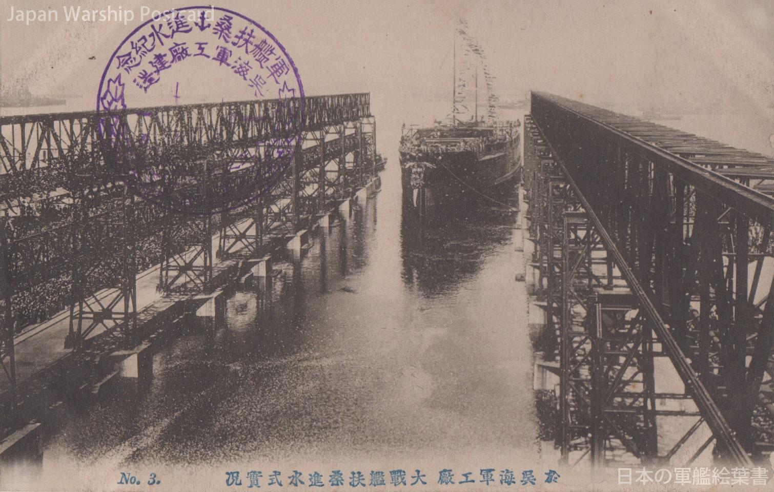 於呉海軍工廠 大戦艦扶桑進水式実況 No.3