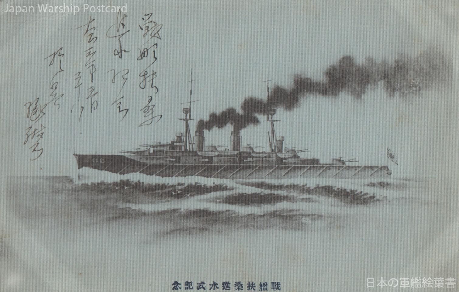 戦艦扶桑進水記念