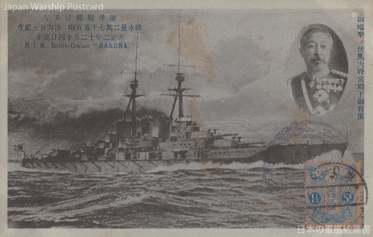 巡洋戦艦はるな 御臨幸ノ伏見大将宮殿下御肖像