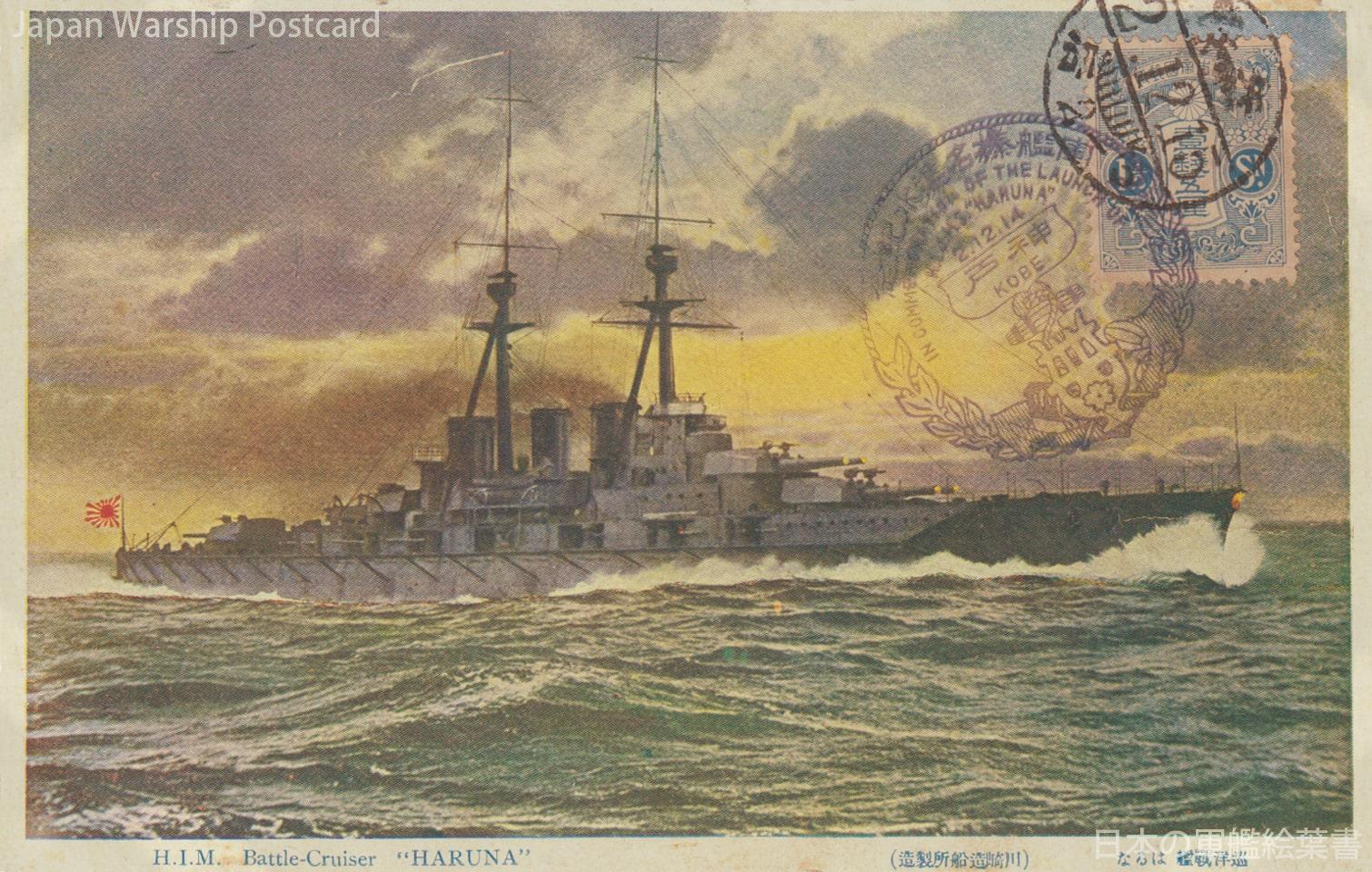 金剛型戦艦「榛名」