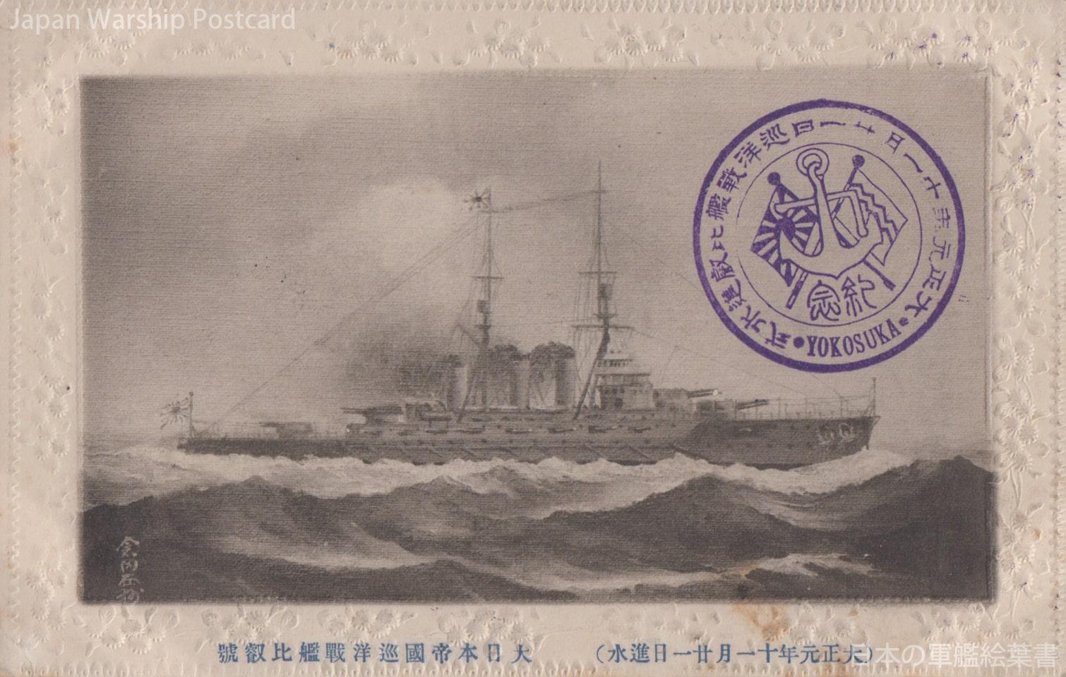 大日本帝国巡洋戦艦比叡号