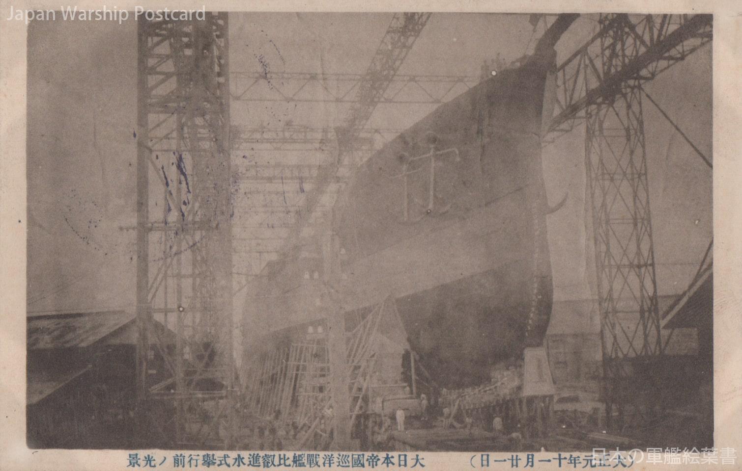 大日本帝国巡洋戦艦比叡進水式挙行前ノ光景