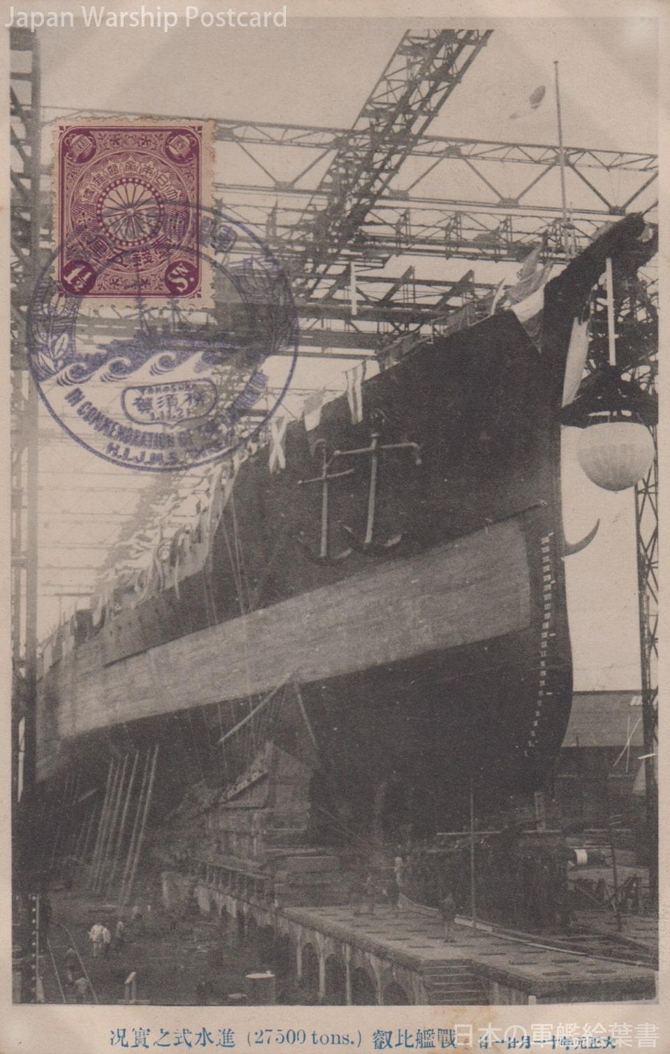 戦艦比叡(27500tons.)進水式之実況