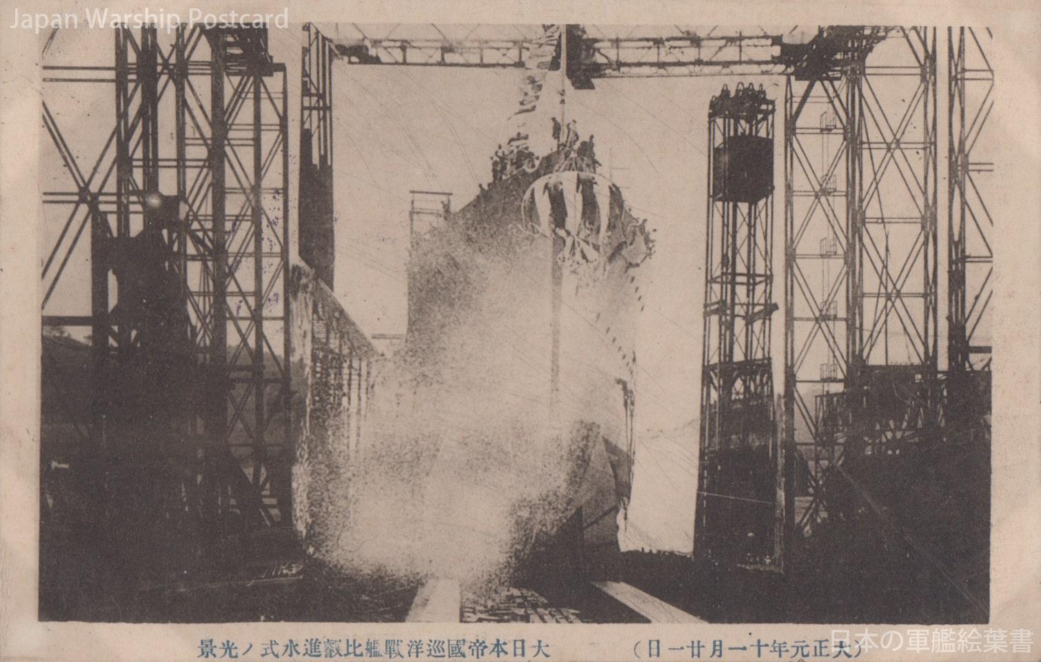 大日本帝国巡洋戦艦比叡進水式の光景