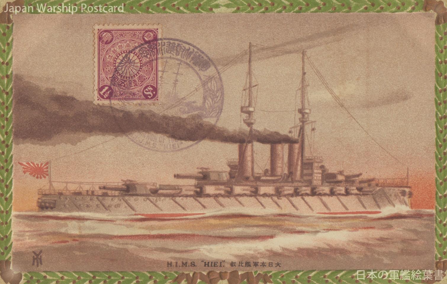 金剛型戦艦「比叡」