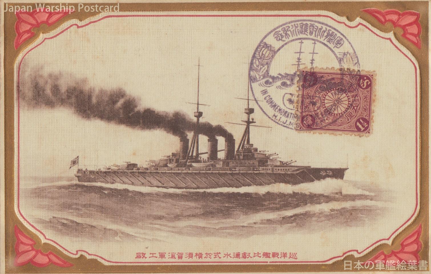 軍艦比叡進水記念