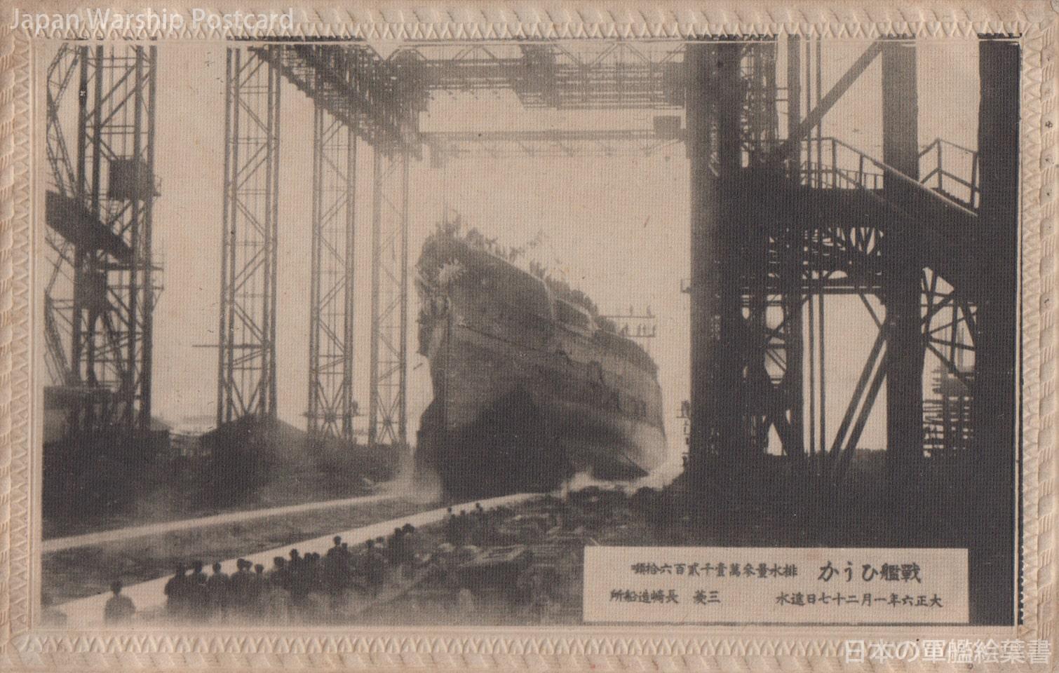 戦艦ひうか 大正六年一月二十七日進水