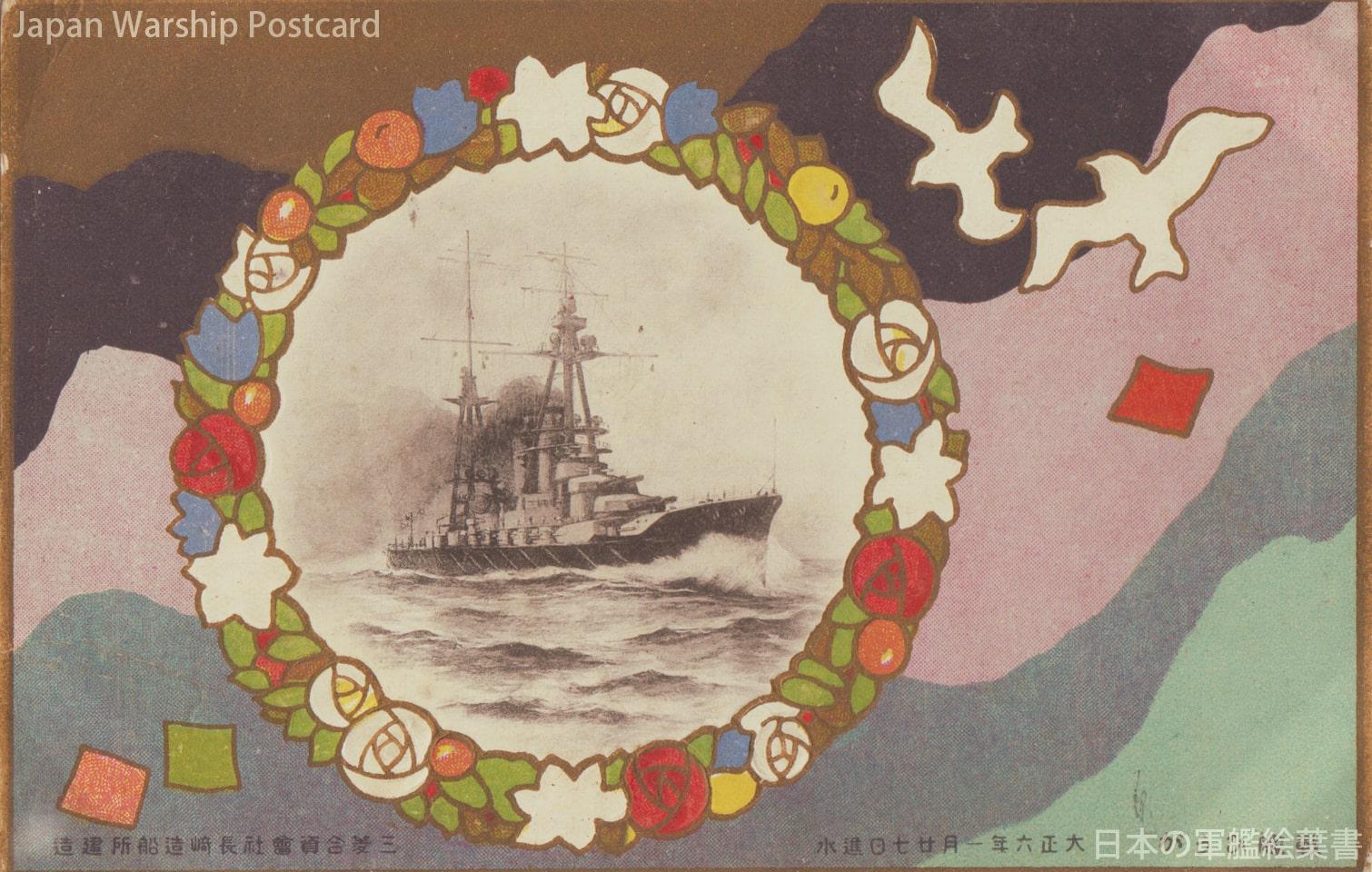 伊勢型戦艦「日向」
