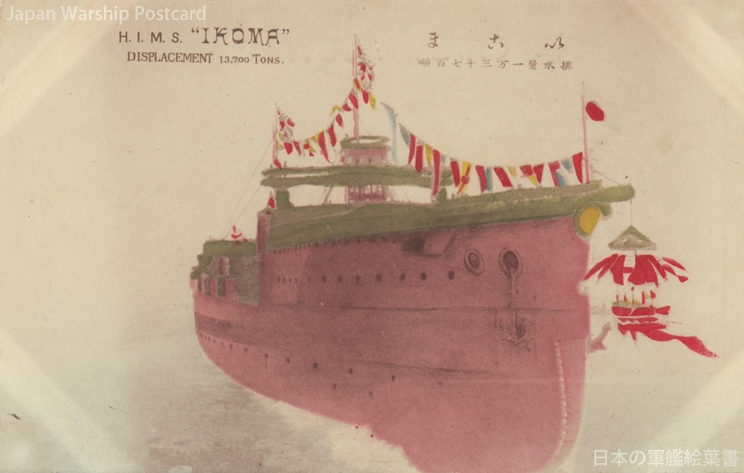 筑波型戦艦「生駒」