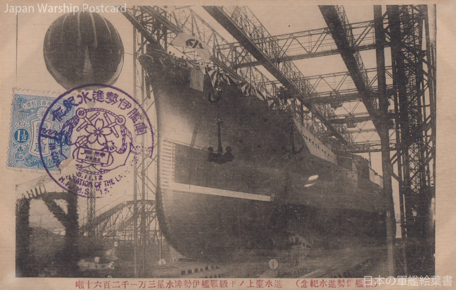 進水台上ノド級戦艦伊勢排水量三万一千二百六十噸(戦艦伊勢進水記念)