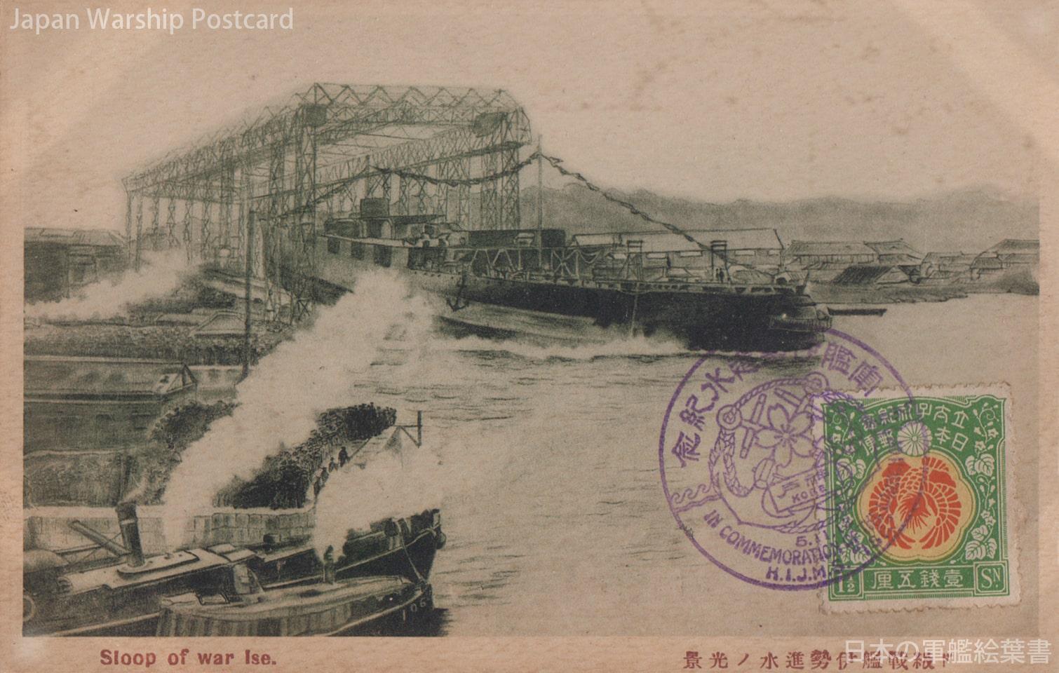 ド級戦艦伊勢進水ノ光景