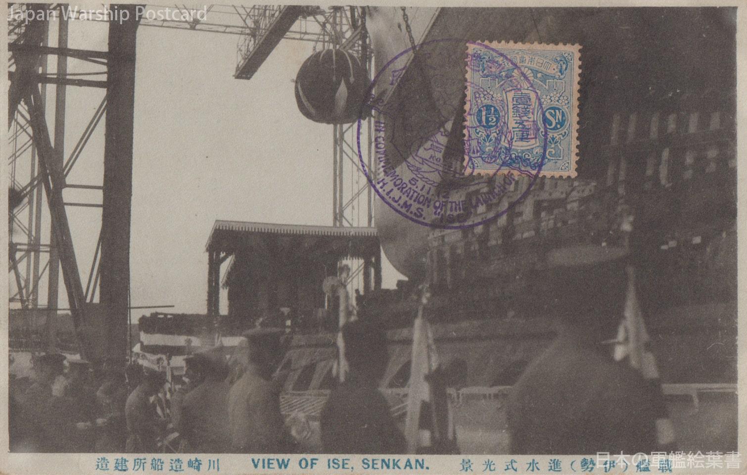 戦艦(伊勢)進水式光景 川崎造船所建造