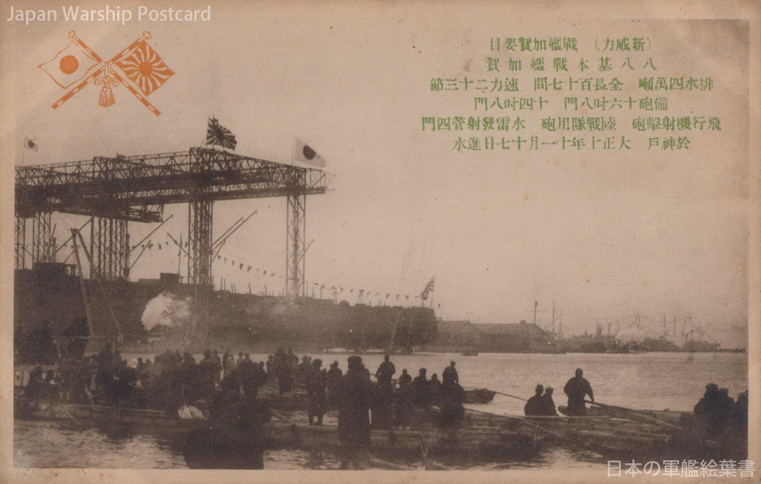 (新威力)戦艦加賀要目 八八基本戦艦加賀
