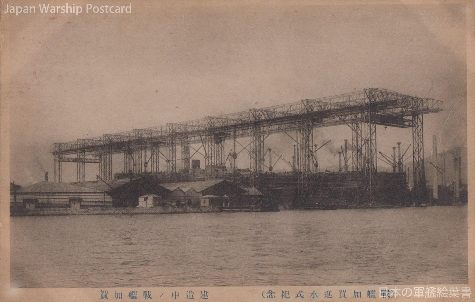 建造中ノ戦艦加賀(戦艦加賀進水式記念)