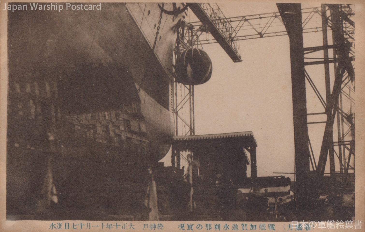 (新威力)戦艦加賀進水刹那の実況 於神戸 大正十年十一月十七日進水