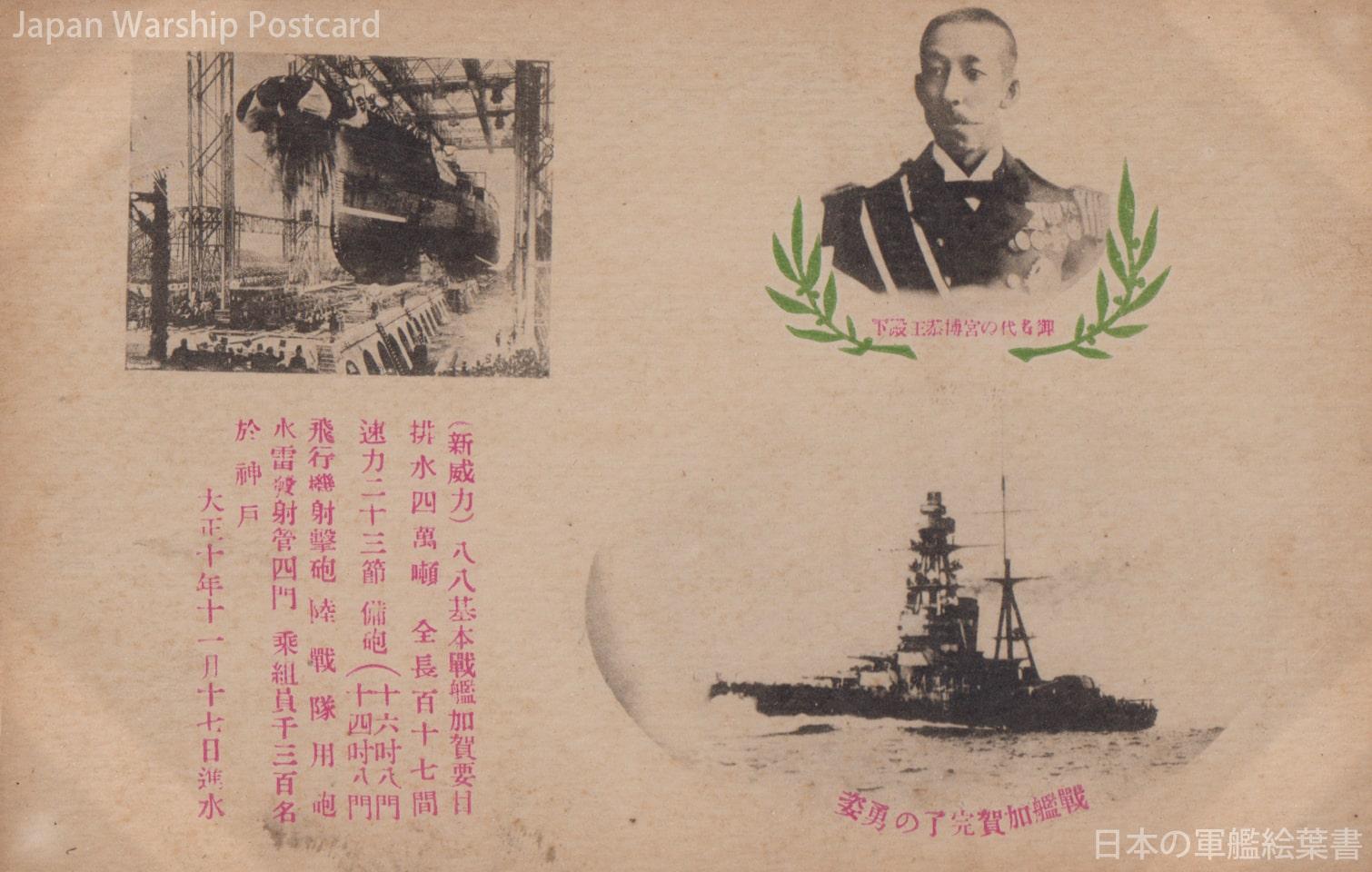 戦艦加賀の進水記念