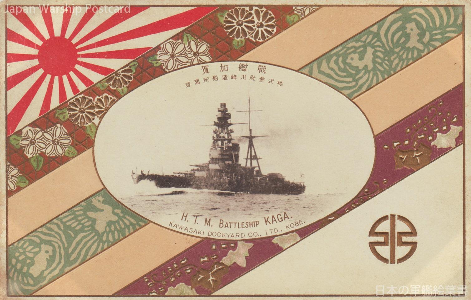 加賀型戦艦「加賀」