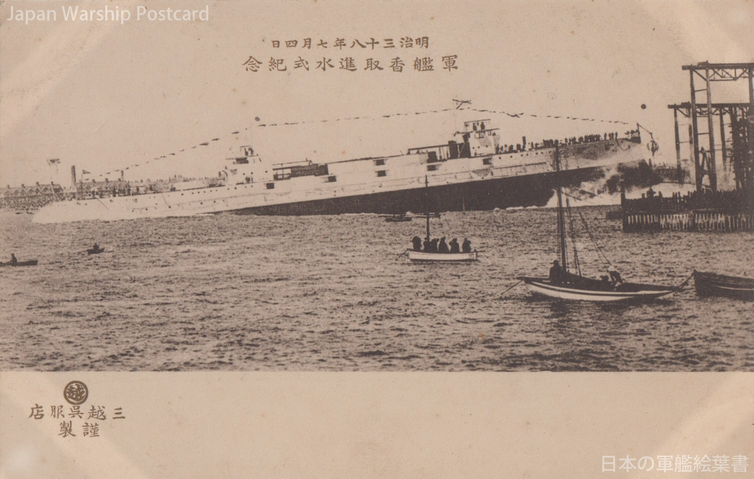 明治三十八年七月四日 軍艦香取進水式記念