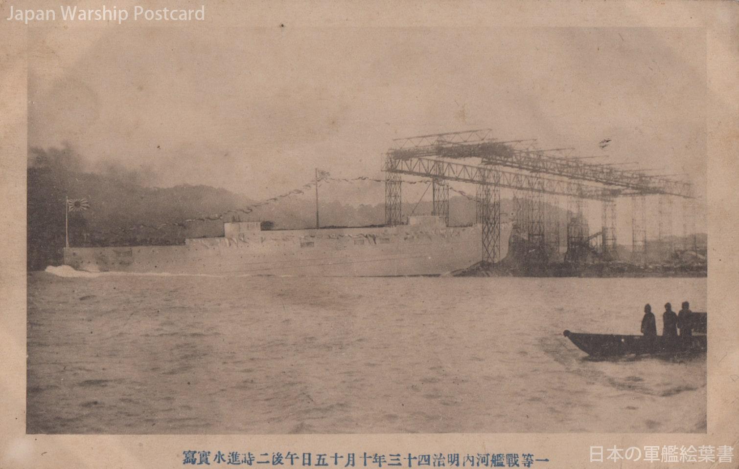 一等戦艦河内明治四十三年十月十五日午後二時進水実写