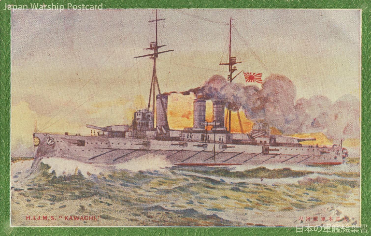 河内型戦艦「河内」