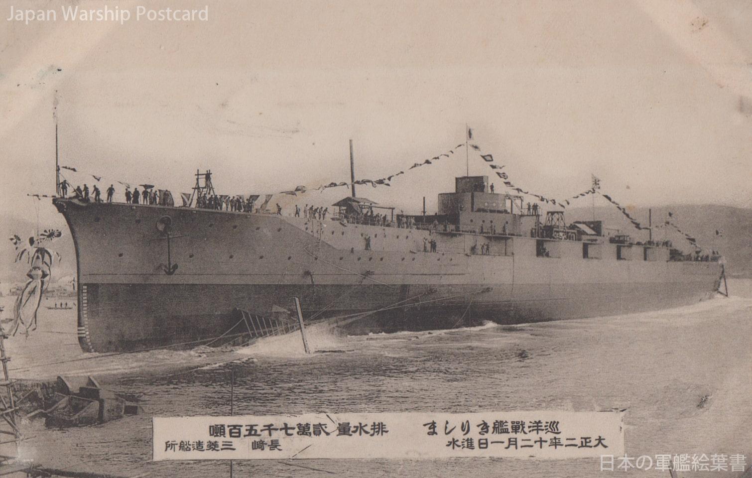 巡洋戦艦きりしま