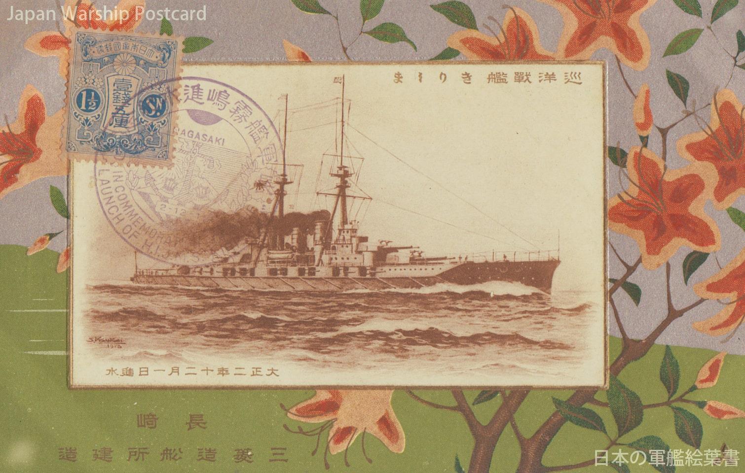 金剛型戦艦「霧島」