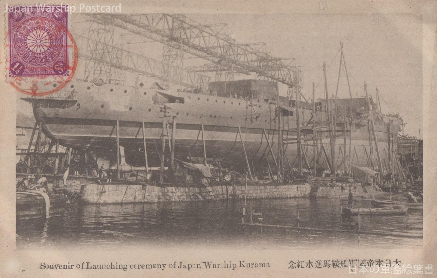 大日本帝国軍艦鞍馬進水記念