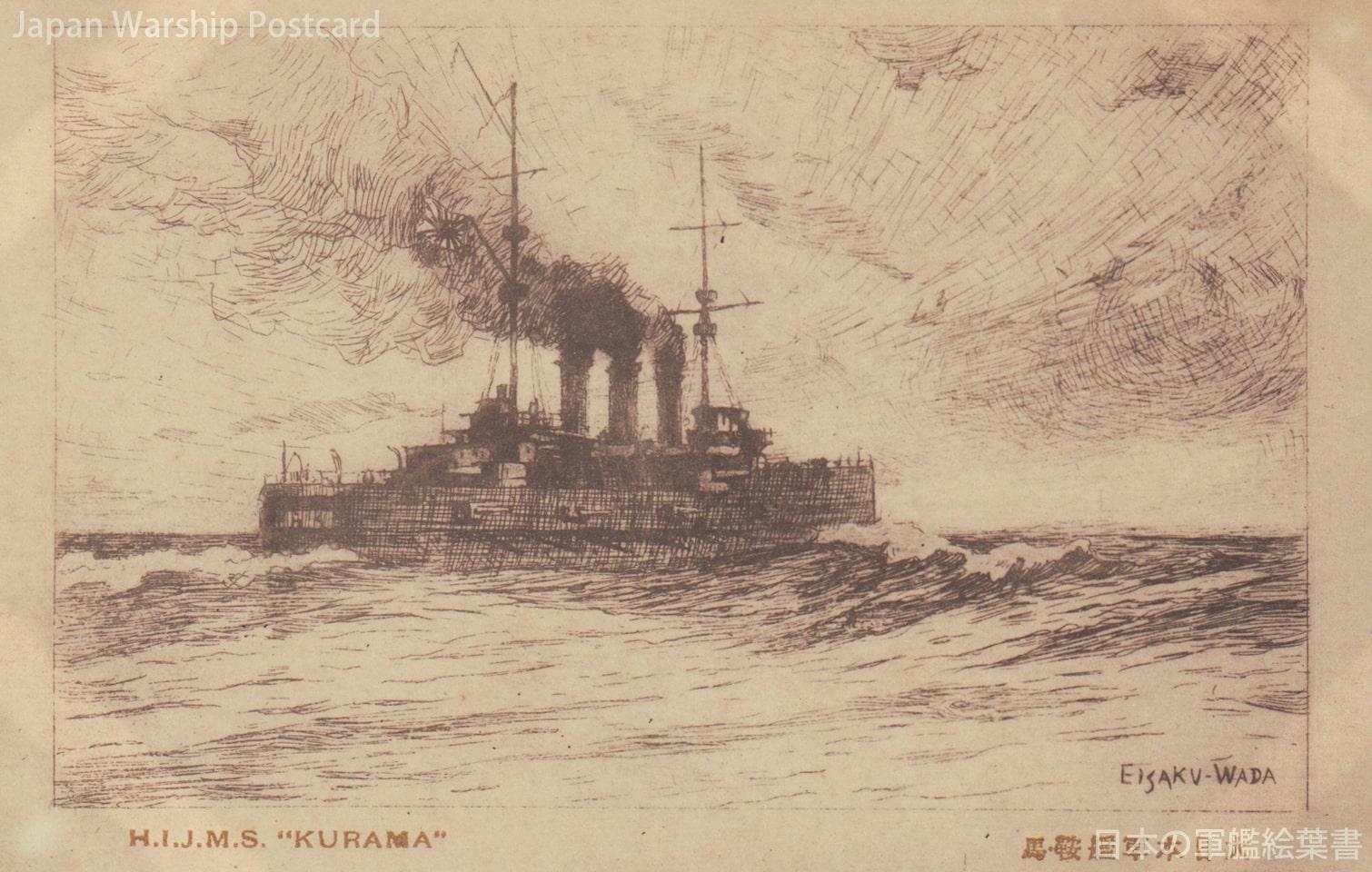 鞍馬型戦艦「鞍馬」