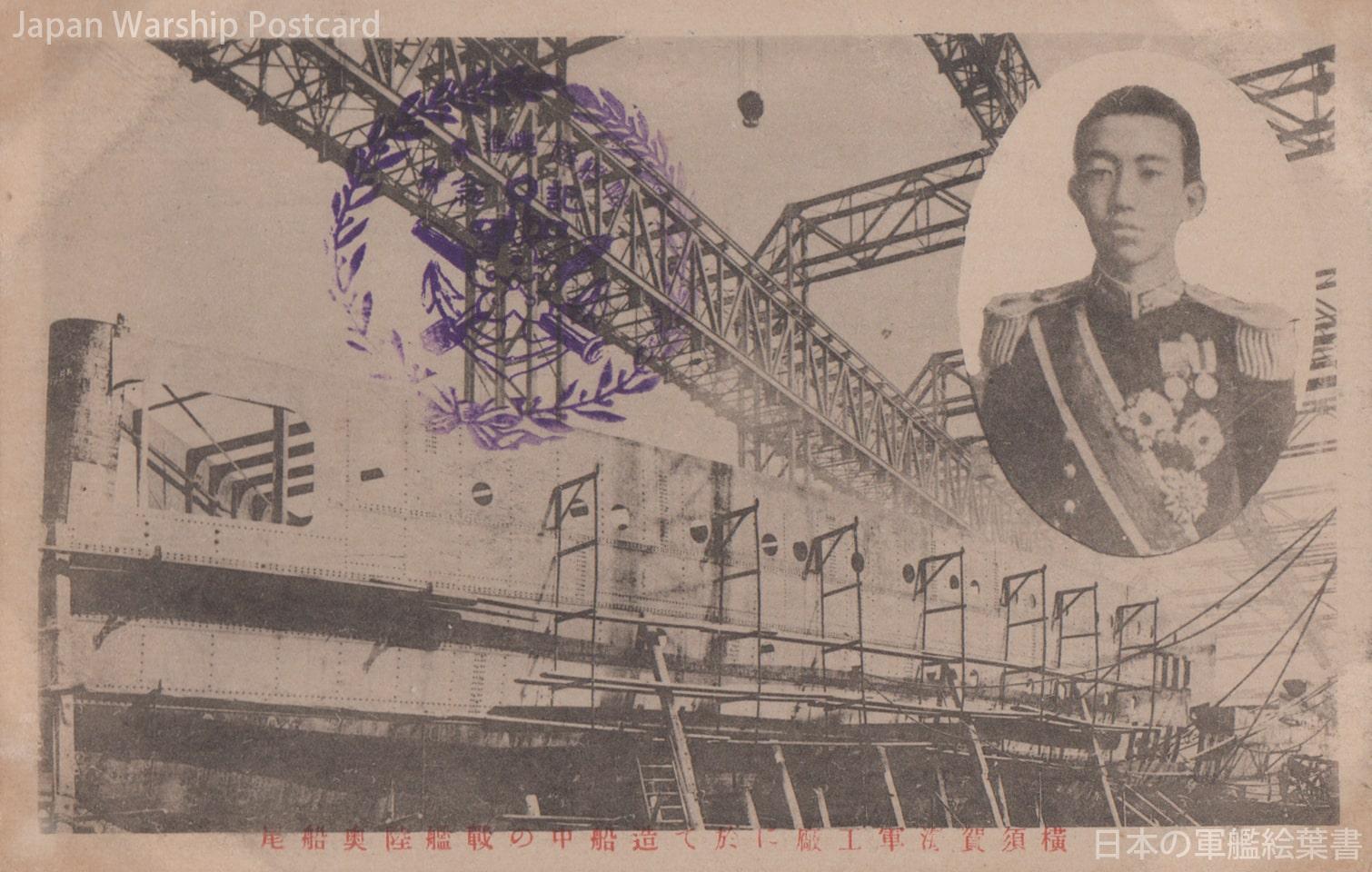横須賀海軍工廠に於て造船中の戦艦陸奥船尾