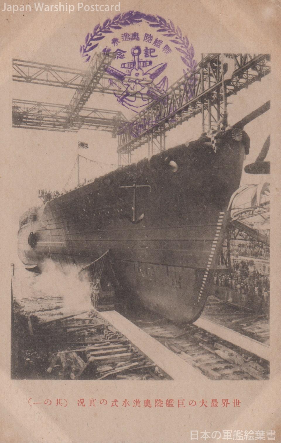 世界最大の巨艦陸奥進水式の実況(其の一)
