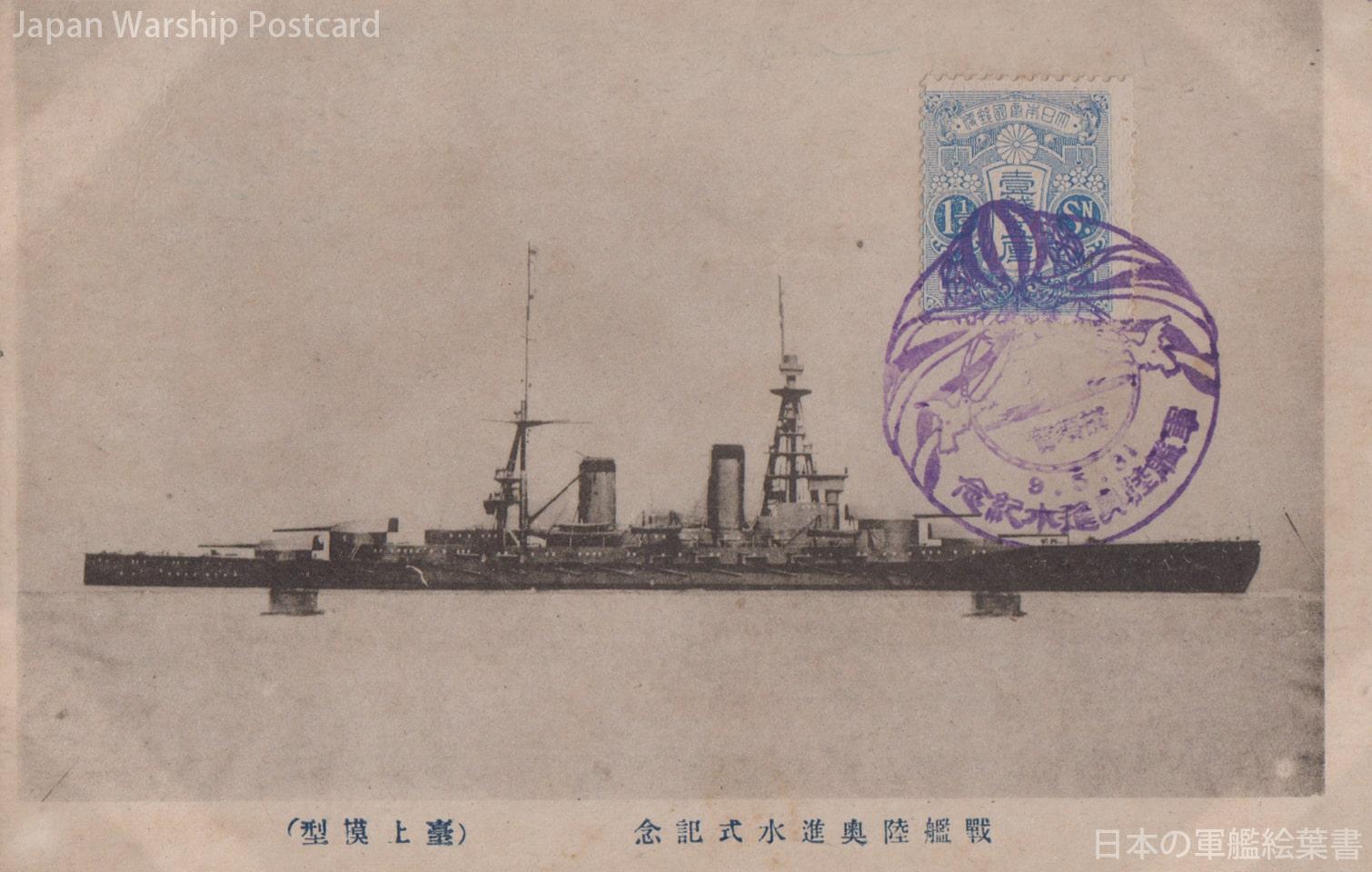 戦艦陸奥進水式記念(台上模型)