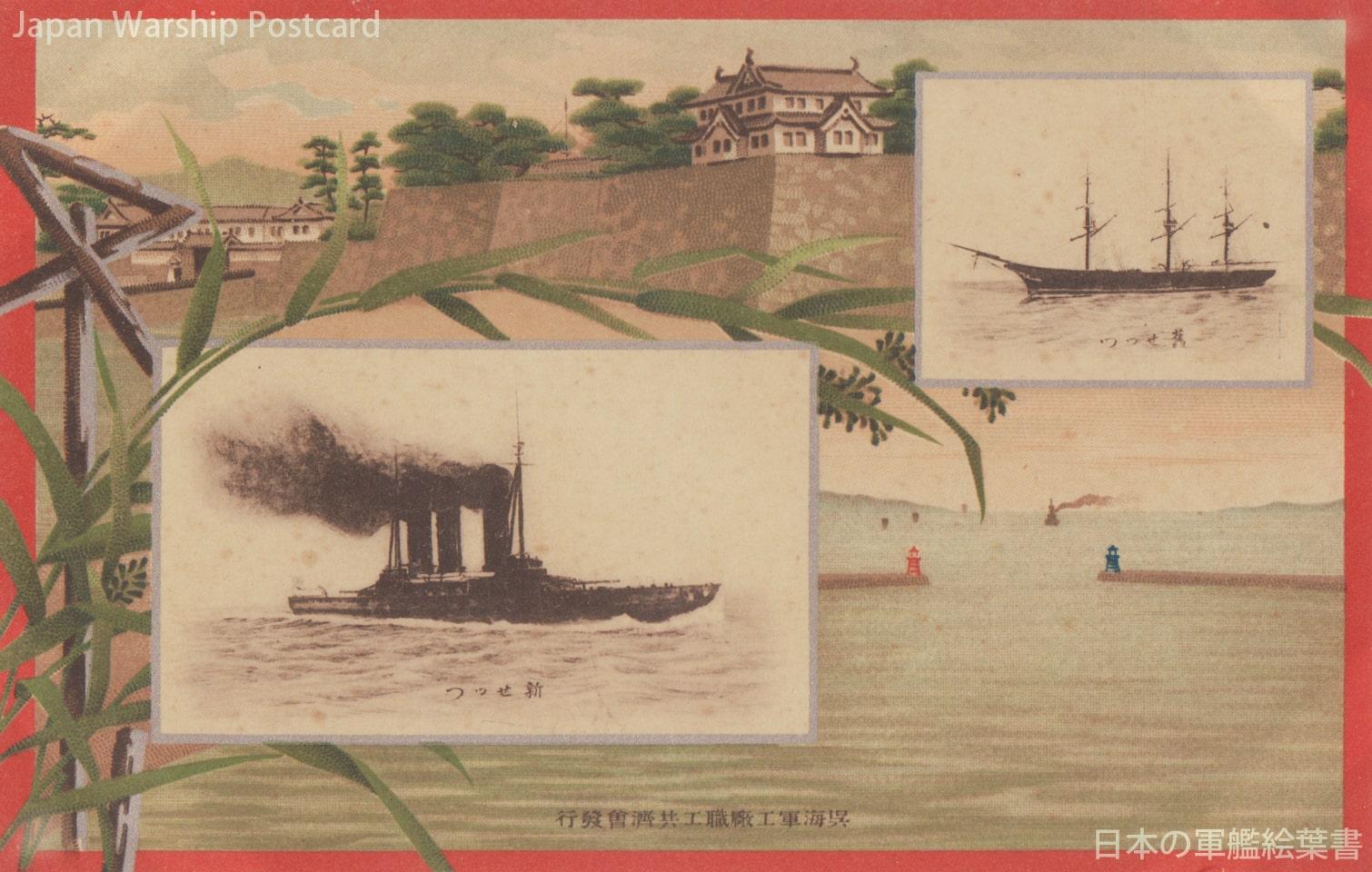 軍艦摂津進水記念