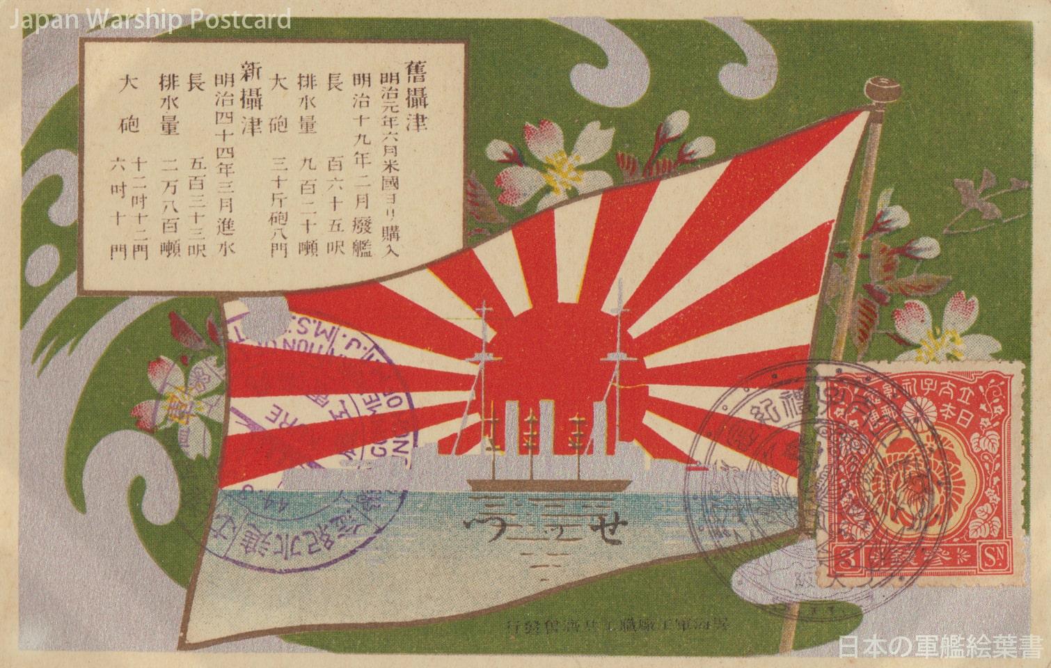 河内型戦艦「摂津」