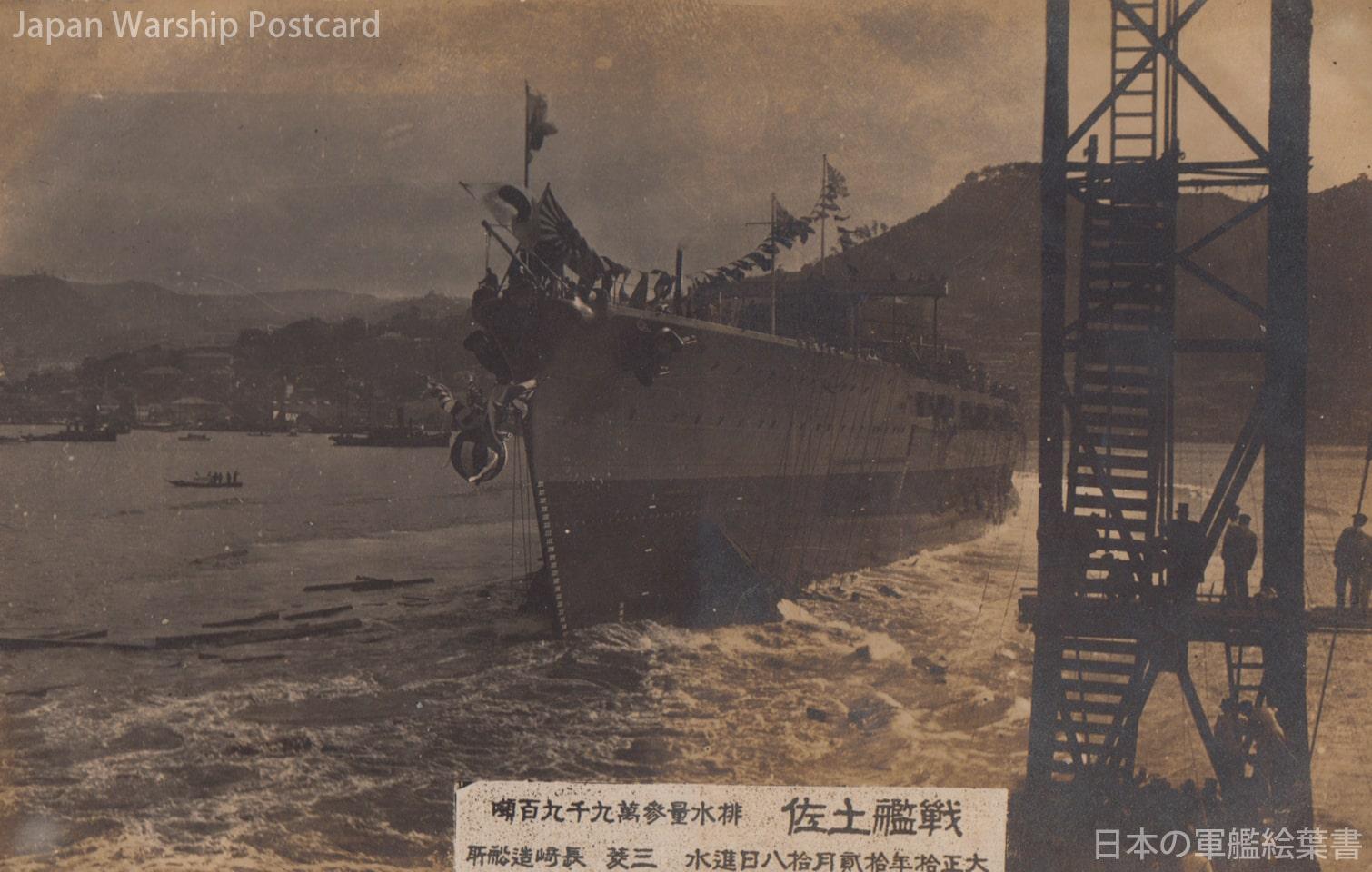 戦艦土佐 大正十年十二月十八日進水