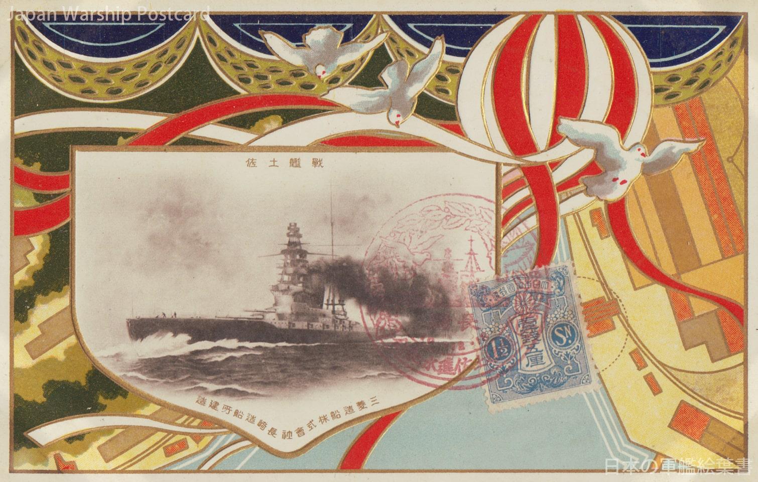 加賀型戦艦「土佐」
