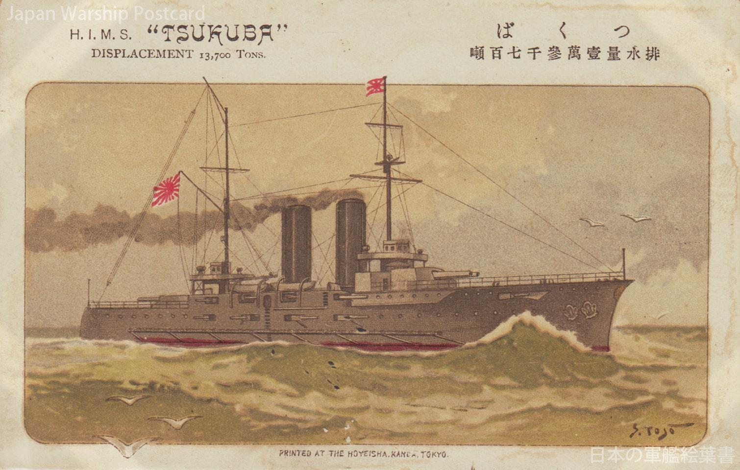 筑波型戦艦「筑波」