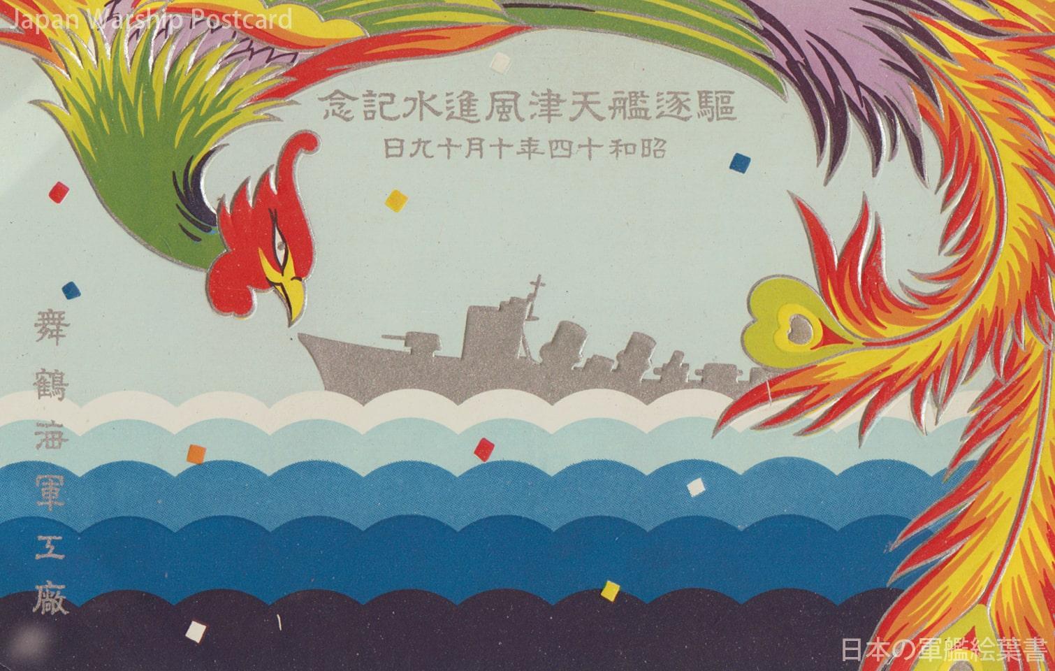 陽炎型駆逐艦「天津風」
