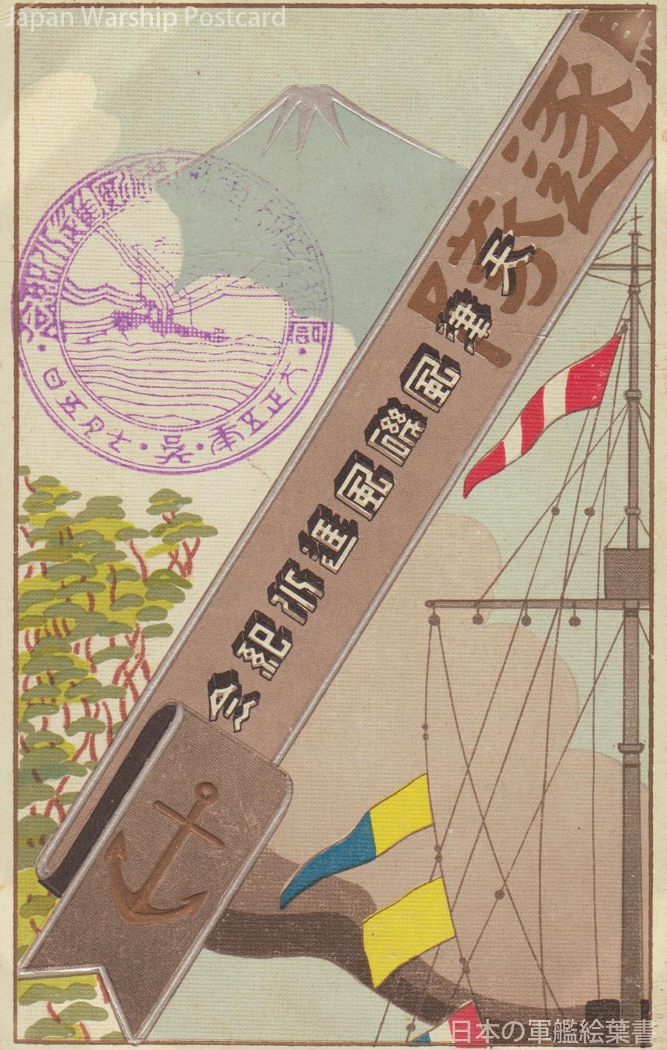 磯風型駆逐艦「天津風」