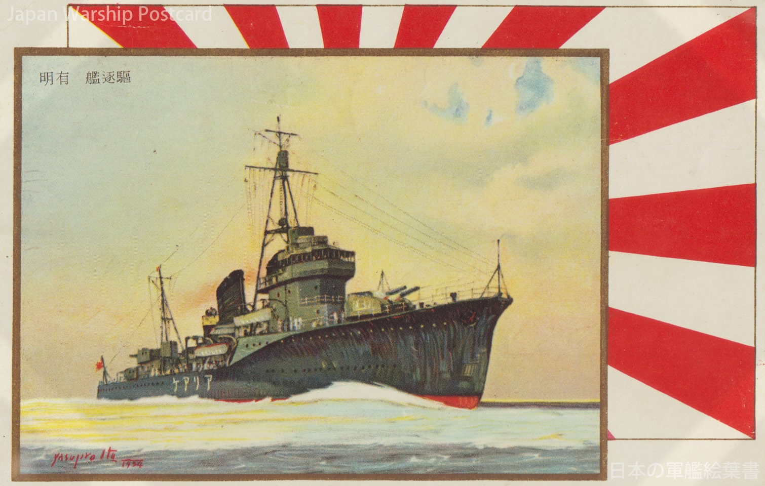 改初春型駆逐艦「有明」