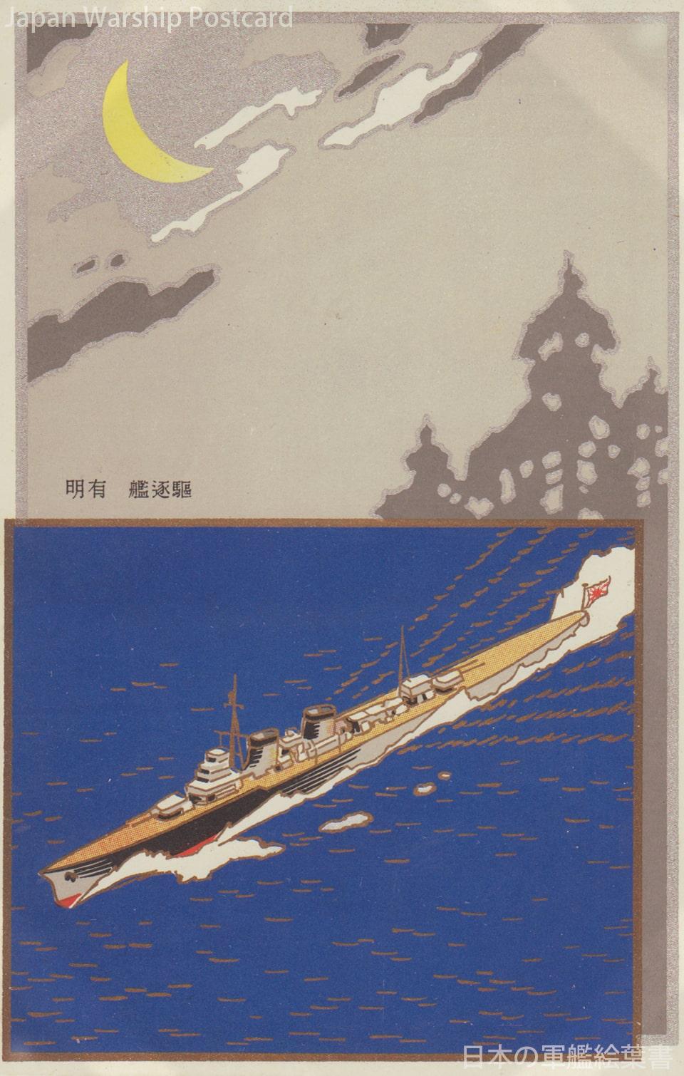 駆逐艦有明進水記念