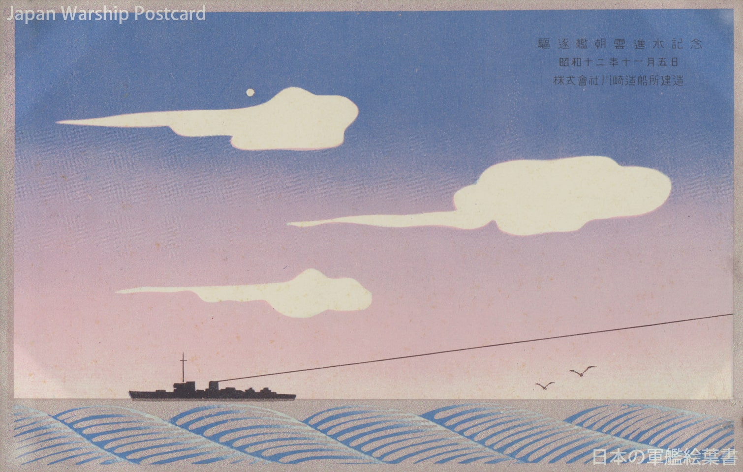 駆逐艦朝雲進水記念