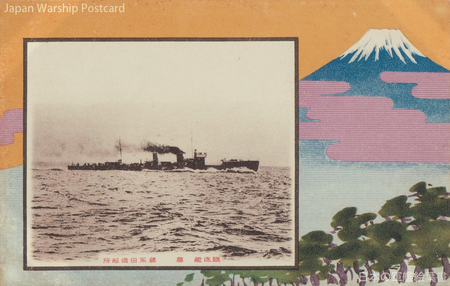 樅型駆逐艦「藤」